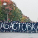 "Banner saying ""Strike"" in Russian"